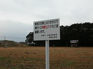 気象庁地磁気観測所 鹿屋出張所