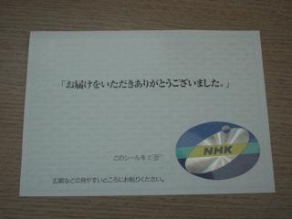 NHK衛星契約ステッカー