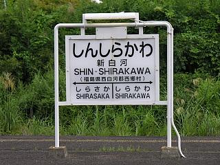 新白河 formerly known as 磐城西郷