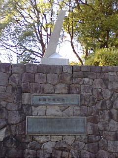 船橋無線塔記念碑