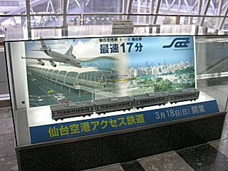 仙台空港駅←→仙台駅 最速17分