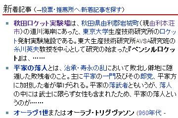 Wikipedia新着記事