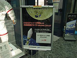 H-IIAロケット13号機打ち上げまであと4日