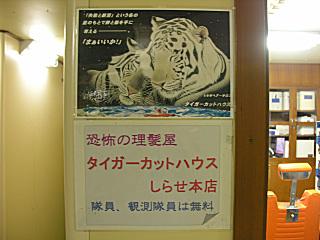 恐怖の理髪屋タイガーカットハウスしらせ本店
