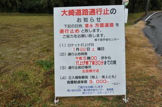 大崎道路通行止のお知らせ