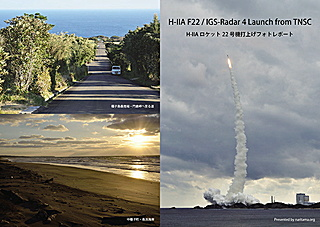 H-IIA F22 / IGS-Radar 4 Launch from TNSC